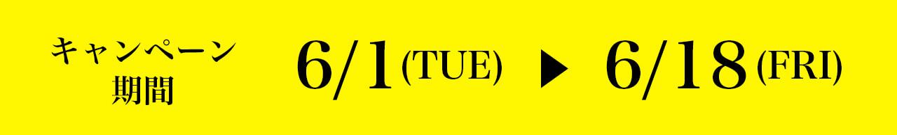 キャンペーン期間:6/1(TUE)〜6/18(FRI)