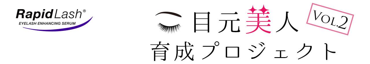 RapidLash 目元美人育成プロジェクトVol.2