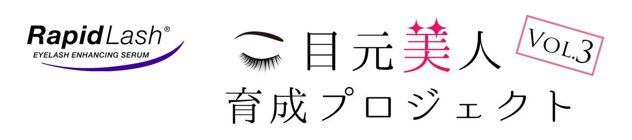 RapidLash 目元美人育成プロジェクトVol.3